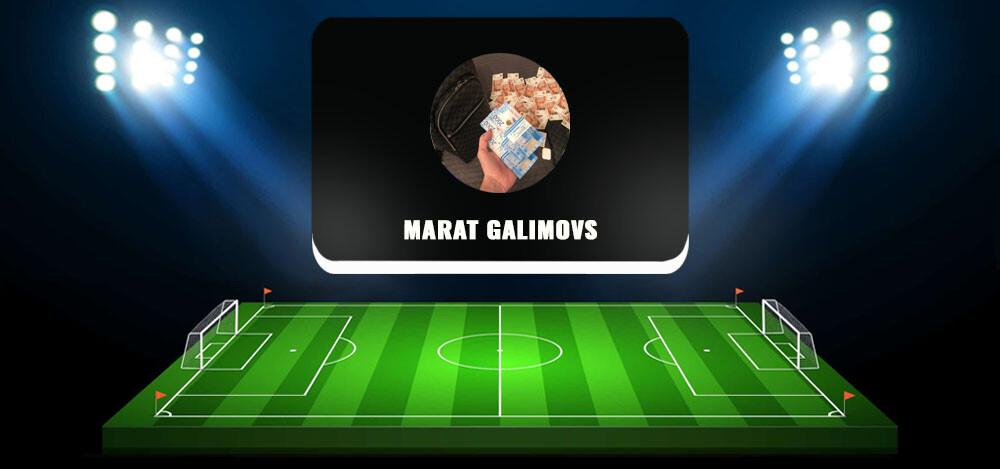 Телеграм-канал MARAT GALIMOV's: отзывы