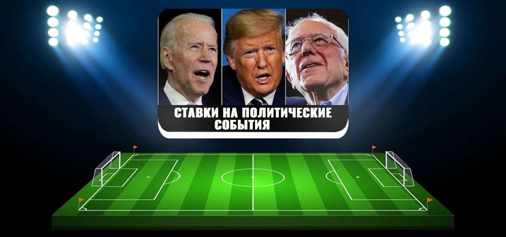 Можно ли ставить на политические события, политические ставки в России