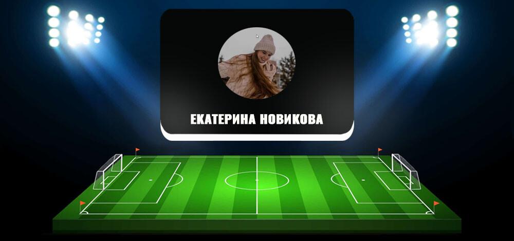 Обзор блога в «Инстаграме» Екатерины Новиковой, реальные отзывы об инвестициях