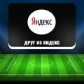 Друг из Яндекс в телеграме — обзор и отзывы