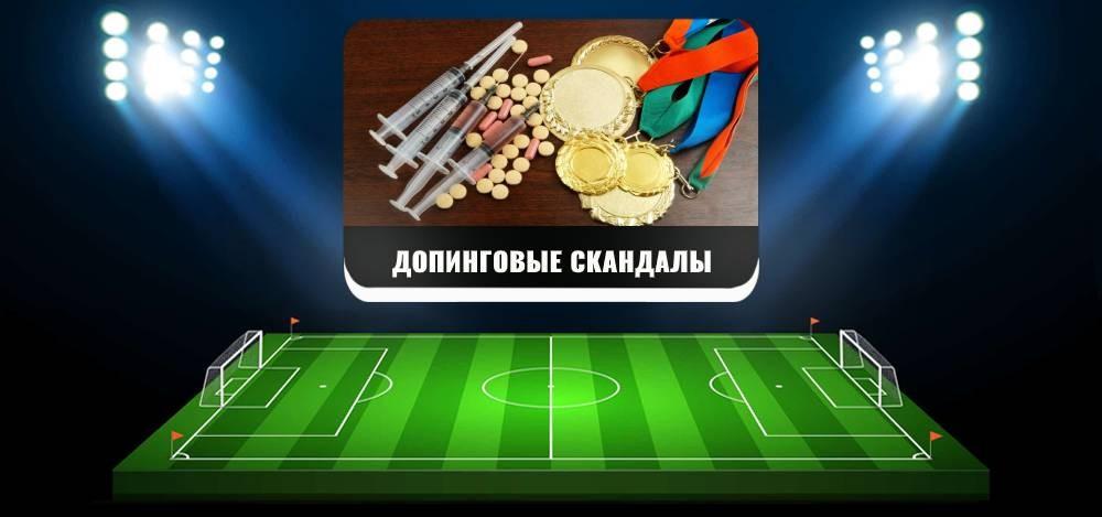 Допинг-скандалы в мире спорта — «грязная» политика или борьба за «чистые» состязания?