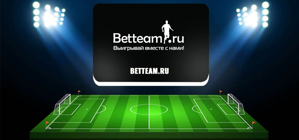 Отзывы о Betteam pro (ex. BetTeam ru)