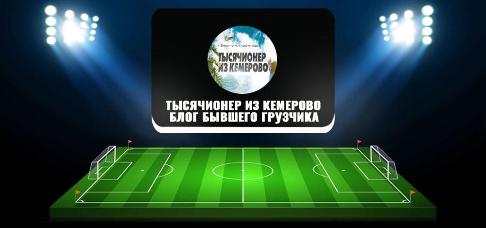 Обучение подписчиков заработку на «Яндекс Дзен» — «Тысячионер из Кемерово»: отзывы