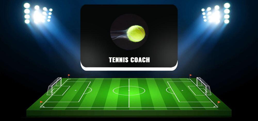 Телеграм-канал Tennis Coach: отзывы, аналитика и обзор проекта