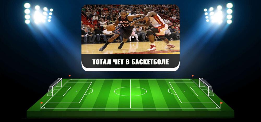 По какой стратегии делать ставки на тотал чет-нечет в баскетболе