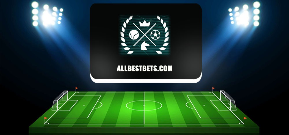 Allbestbets com — обзор и отзывы о каппере