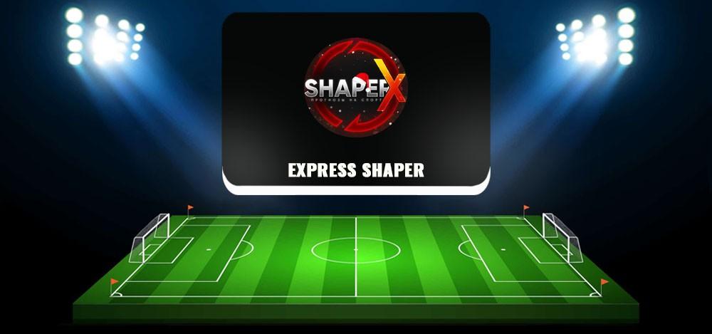 Анализ канала спортивных прогнозов E-ZONE (Express Shaper)