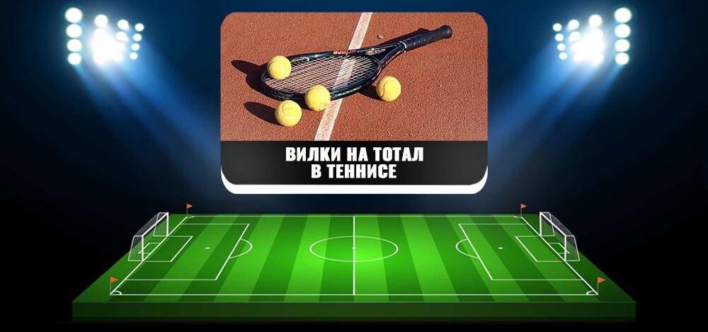Вилки на тотал в теннисе