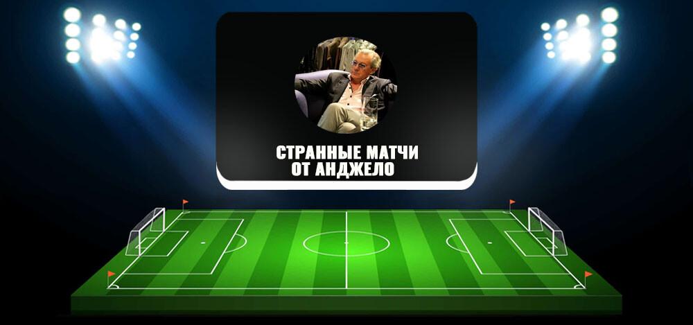 Канал «Странные матчи от Анджело» в «Телеграме»: отзывы