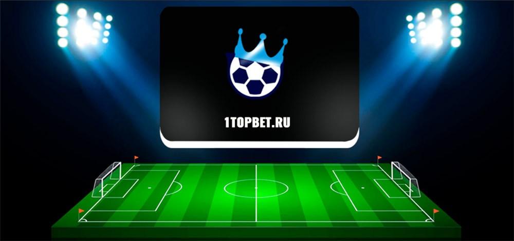 Отзывы о Top Bet (1topbet ru)
