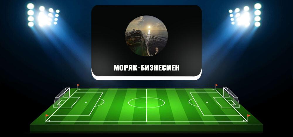 Телеграм-канал «Моряк-бизнесмен» Дениса Ващенко: отзывы