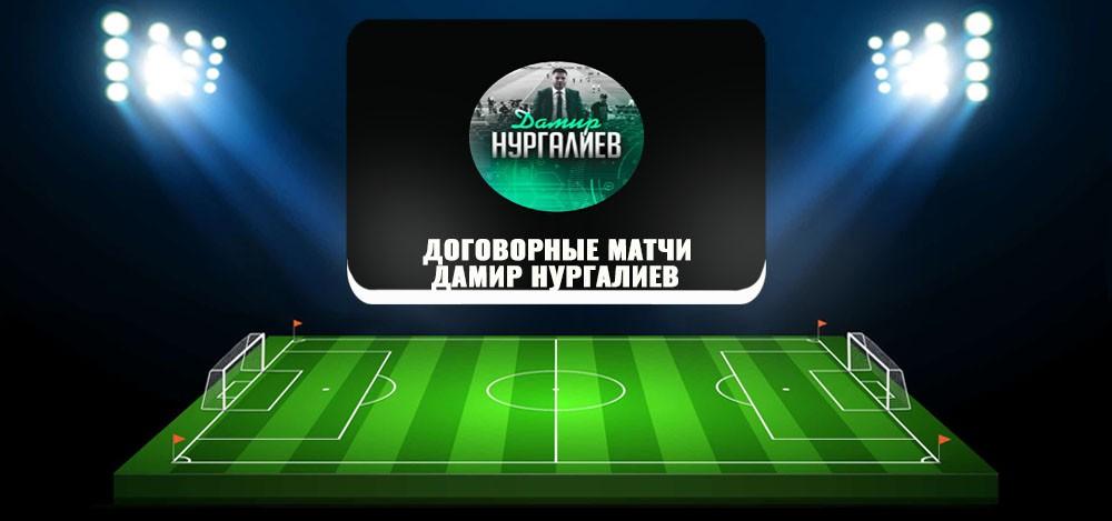 Telegram-канал «Договорные матчи | Дамир Нургалиев» — отзывы
