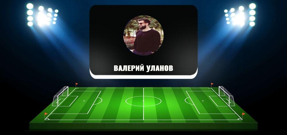Обучение вилкам на спорт — Валерий Уланов: отзывы