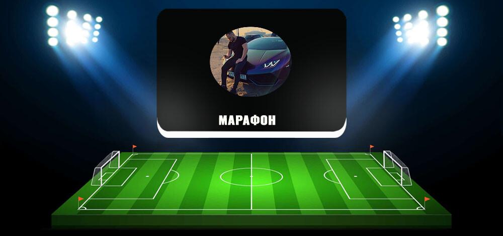 Телеграм-канале «Марафон» — реальные отзывы о его работе
