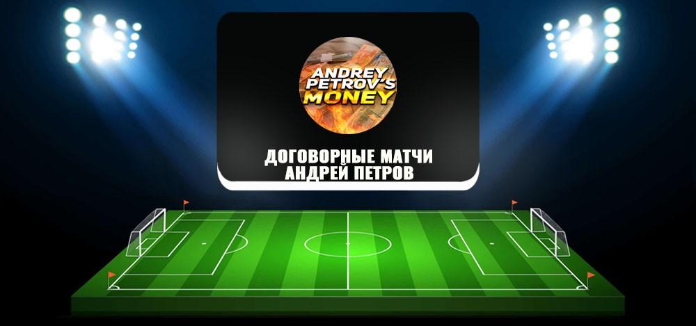 Андрей Петров «Договорные матчи»: отзывы