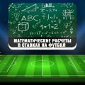 Математические расчеты в ставках на футбол — стратегии, прогнозы