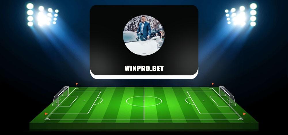 Winpro bet (Михаил Волнаковски) в телеграме — обзор и отзывы