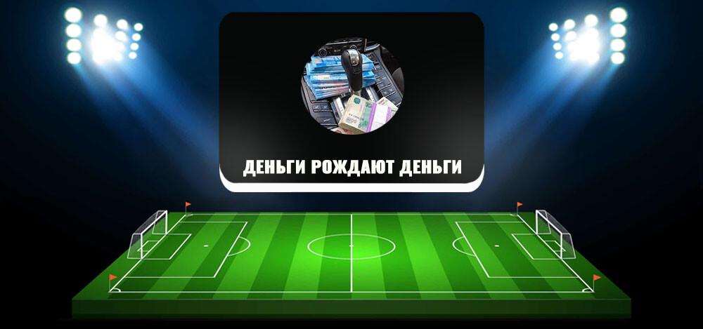 Обзор проекта Леонида Аверина «Деньги рождают деньги» — отзывы подписчиков