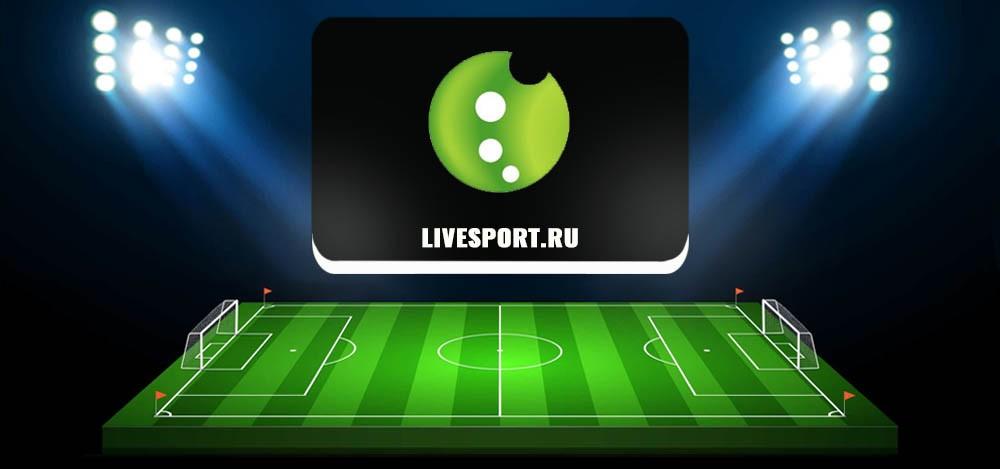 Livesport ru — обзор и отзывы