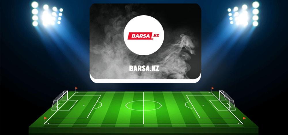 Barsa kz — обзор и отзывы о каппере