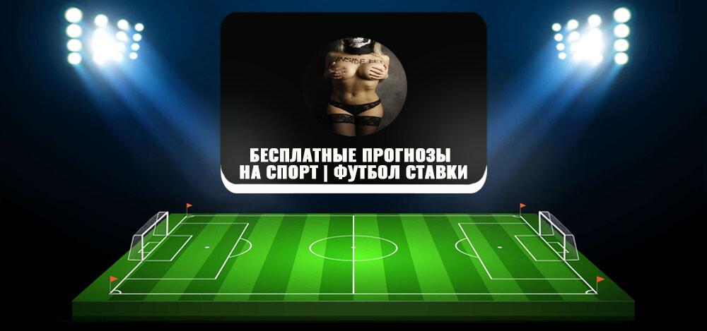 Проект Александра Поспелова «Бесплатные Прогнозы на спорт|Футбол Ставки»: анализ, отзывы