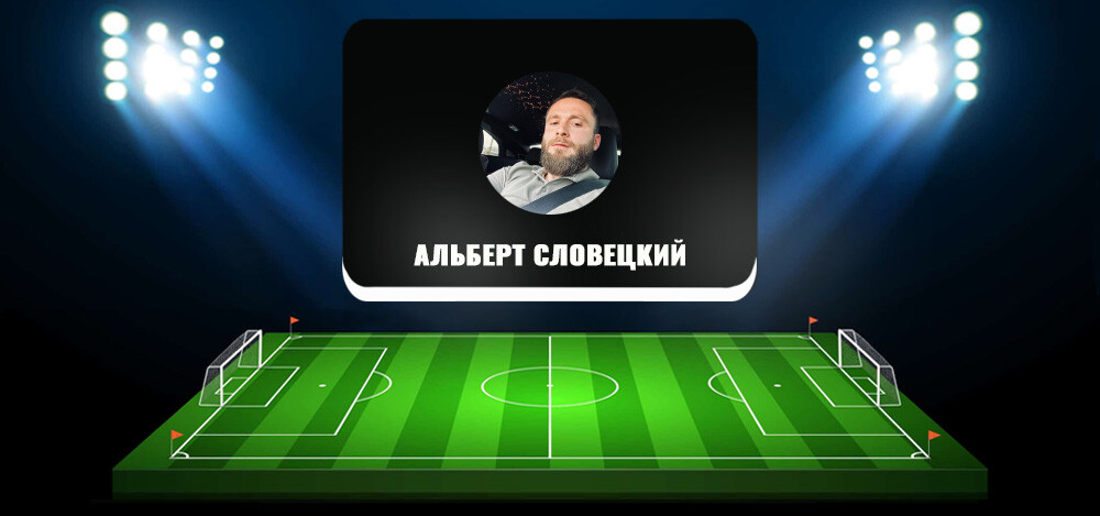 """О проекте """"Легендарная информация"""" в Telegram, отзывы о договорных матчах Альберта Словецкого"""