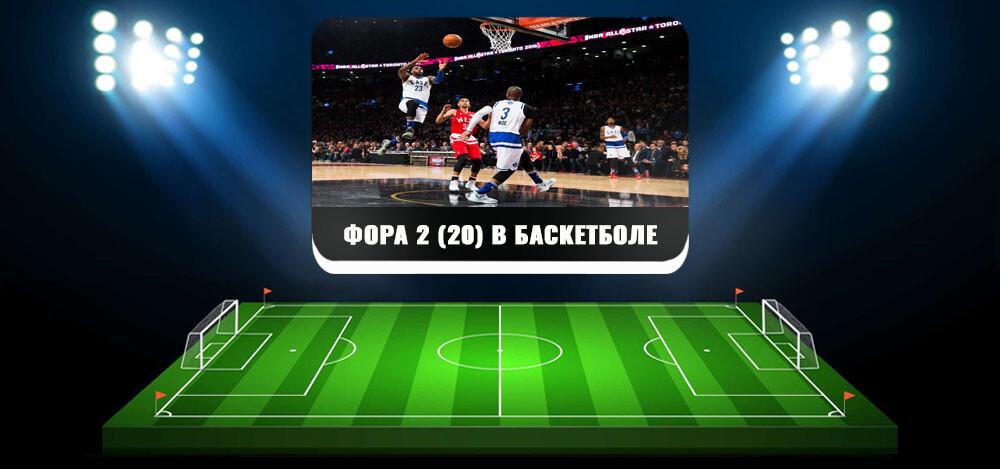 Фора 2 (20) в баскетболе: понятие отрицательной и положительной форы, рекомендации для новичков