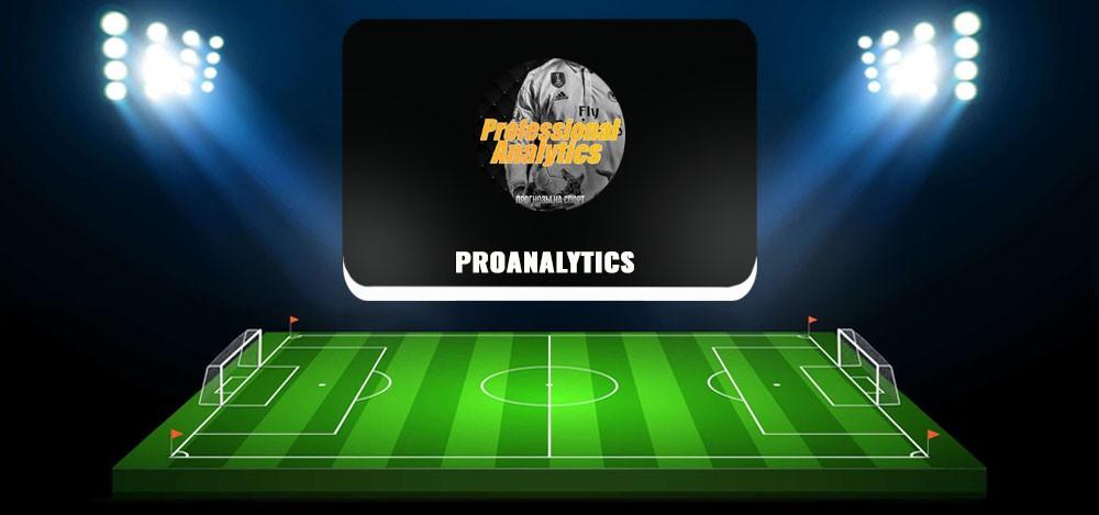Анализ телеграм-канала Proanalytics, отзывы