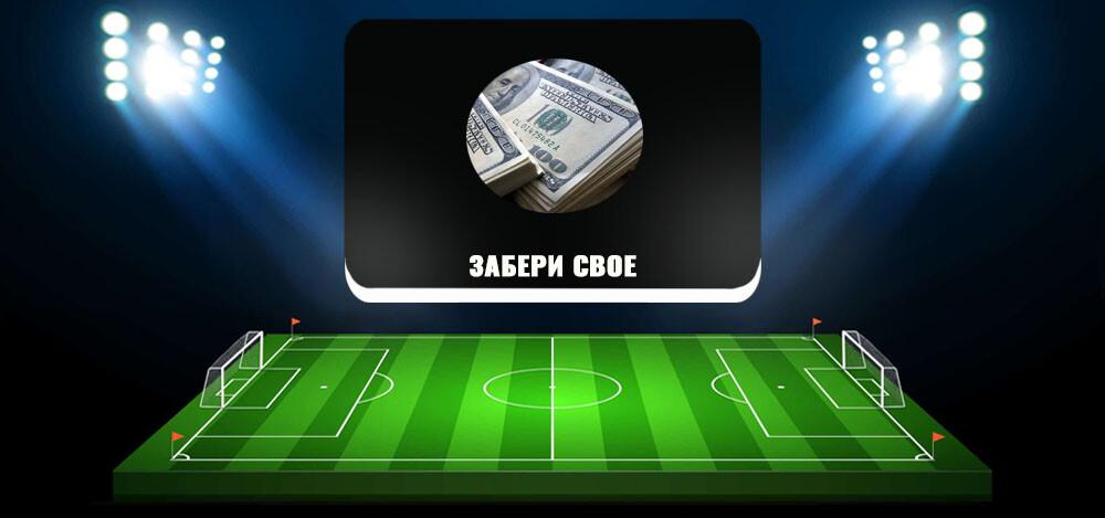Телеграм-канал «Забери свое» по заработку в онлайн-казино: отзывы