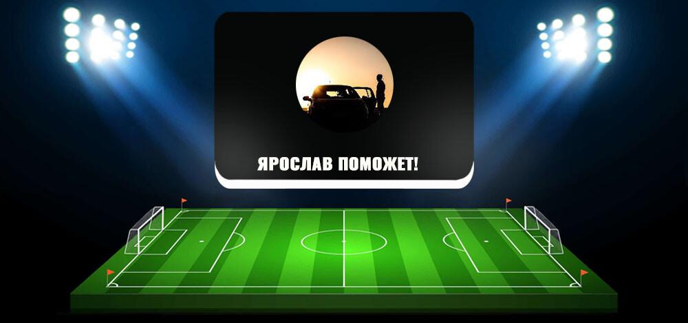 Телеграм-канал «Ярослав поможет» — заработок на арбитраже криптовалюты