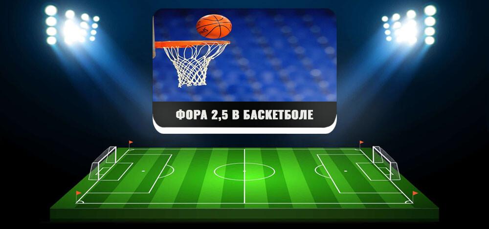 Что значит фора (2,5) в баскетболе и как делать ставку