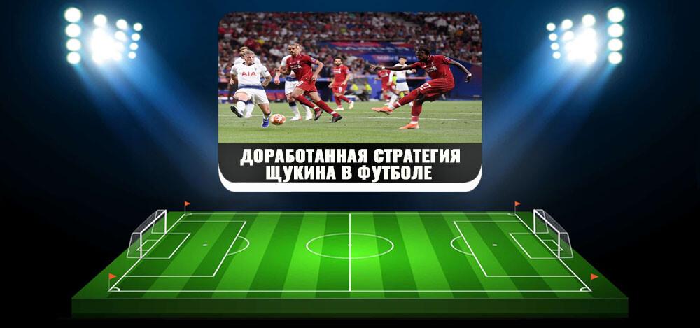 Как пользоваться доработанной системой Щукина на футбол