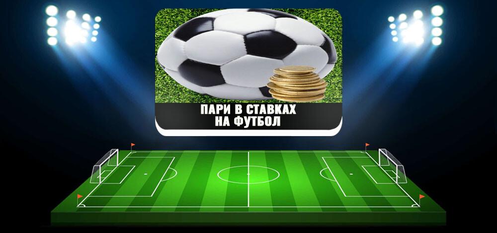 Как заключить пари на футбольных ставках