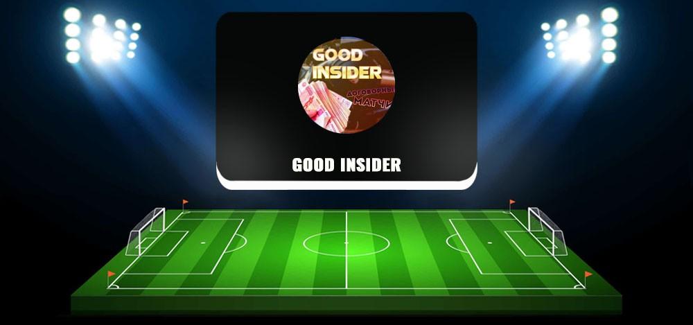 Алексей Ульянов — договорные матчи Good Insider (ALEXEY INSIDER) : отзывы