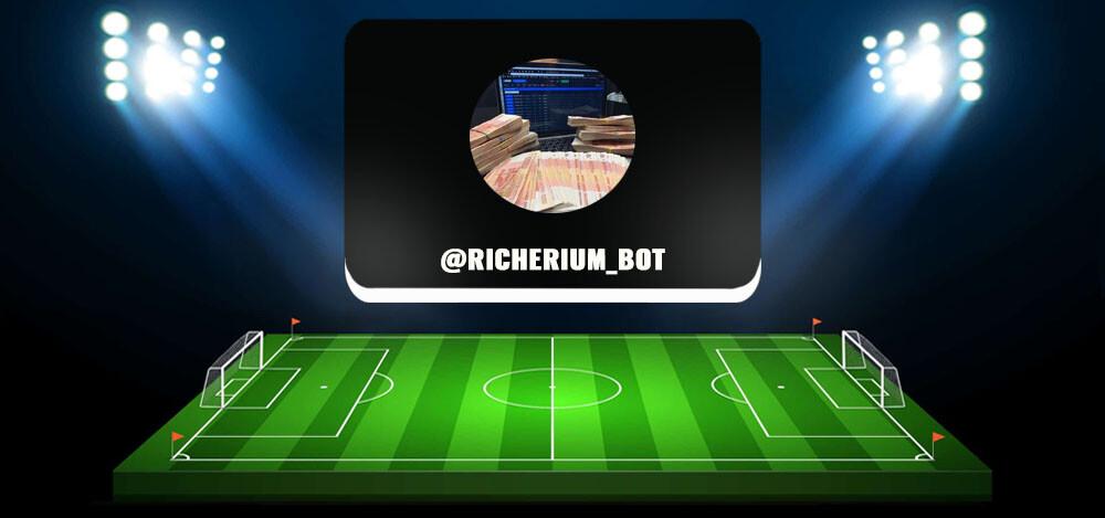 Бот Richerium в «Телеграме» для ставок на спорт: анализ, отзывы
