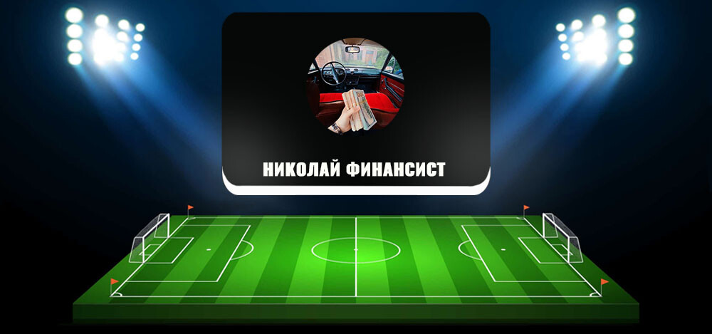 Обзор телеграм-канала «Николай Финансист» — проект Николая Морозова