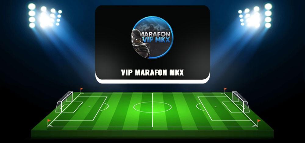 VIP MARAFON MKX в телеграме — обзор и отзывы о каппере