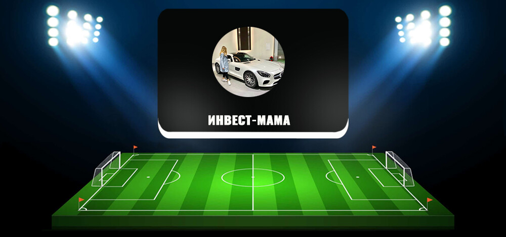 Обзор телеграм-канала «Инвест мама» — проект Даны Златовой про инвестиции