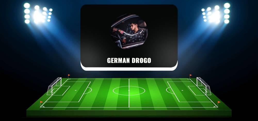 German Drogo в Телеграм: можно ли заработать на взломе алгоритмов, отзывы