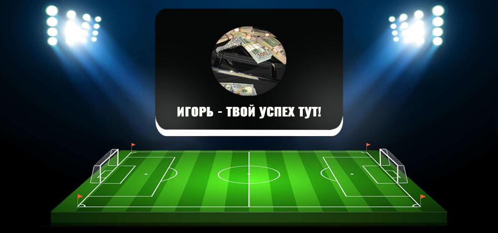 Телеграм-ресурс «Игорь — твой успех тут!»: отзывы