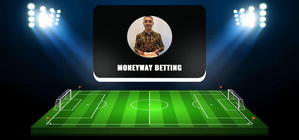 Обзор канала Moneway Betting в «Телеграме» — отзывы подписчиков