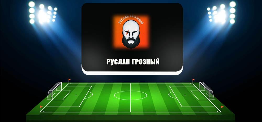 Отзывы о Руслан Грозный — телеграм канал