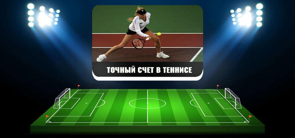 Как ставить на точный счет в теннисе: рекомендации и стратегии