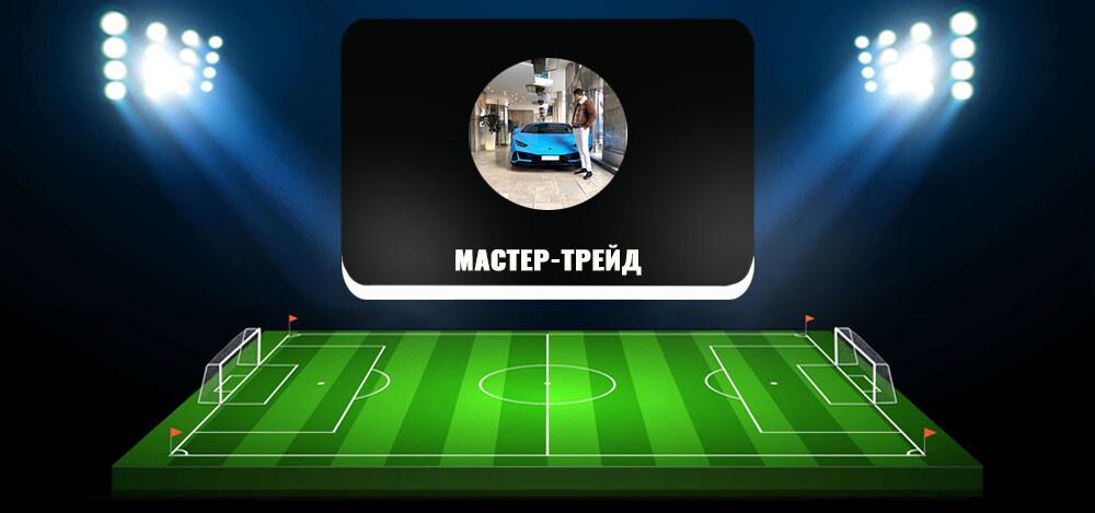 Обзор телеграм-канала «Мастер-Трейд» — проект Михаила Стрелкова