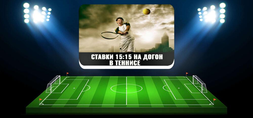 Как делают ставки на счет «15:15» в теннисе