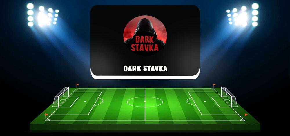 Обзор канала DARK STAVKA в «Телеграмме» — отзывы пользователей