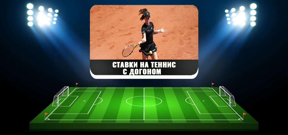 Ставки с догоном на теннис — суть стратегии с примерами расчтетов