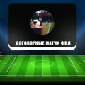 Сообщество «Договорные матчи ФНЛ» — беттинг и ставки на спорт
