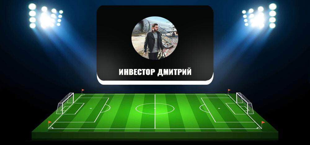 Телеграм-канал с бесплатными конкурсами «Инвестор Дмитрий»: отзывы