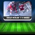 Тотал меньше 5 в хоккее